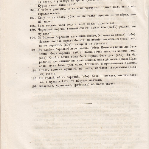 Starosvitsjkyj Bandurysta (248).jpg